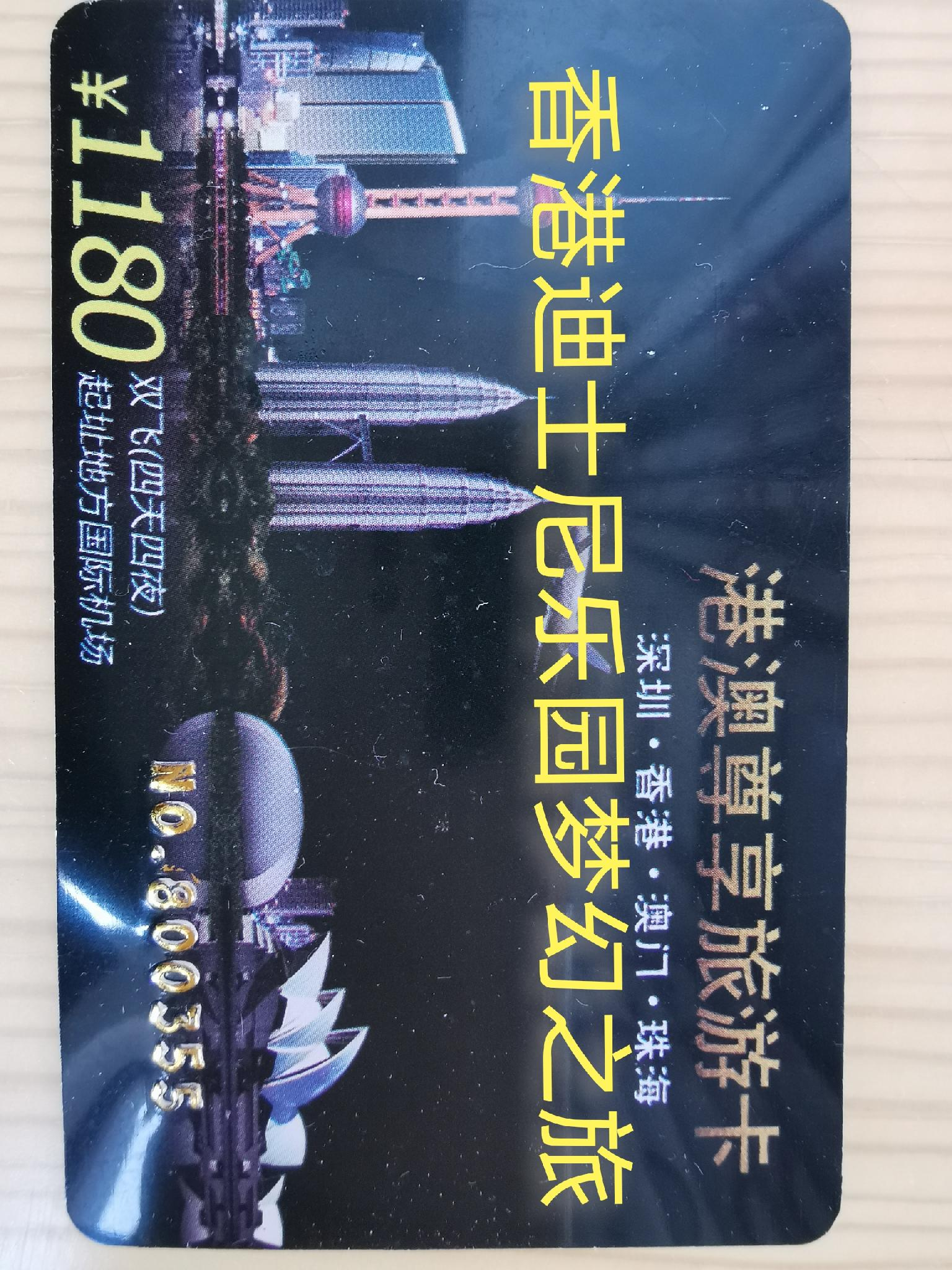 粤港澳迪斯尼乐园梦幻之旅