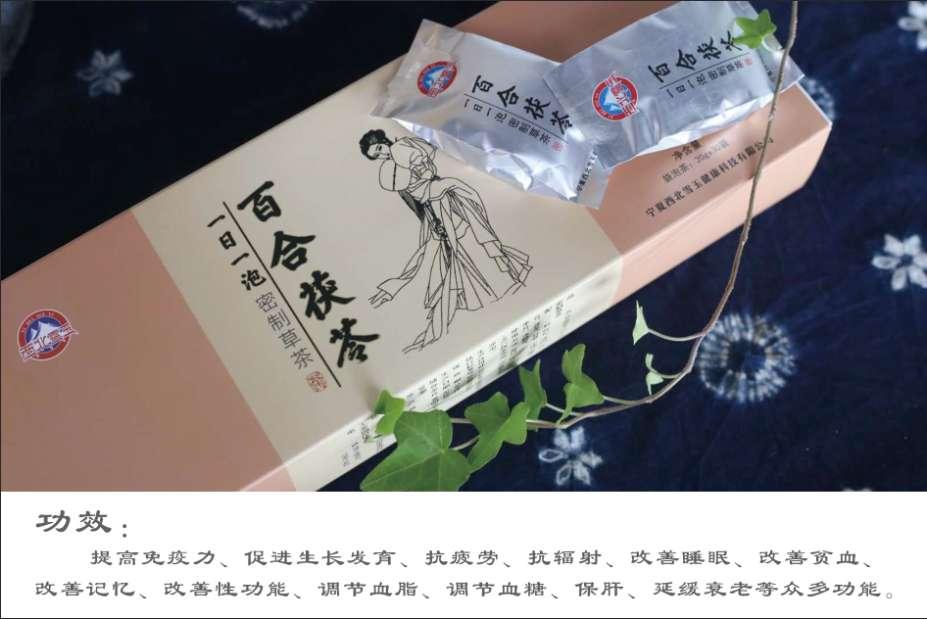 百合茯苓茶