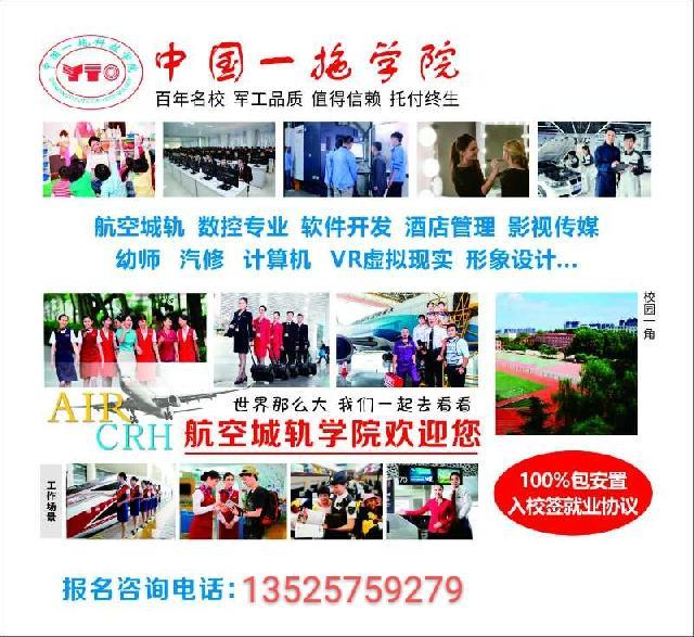 中国一拖学院
