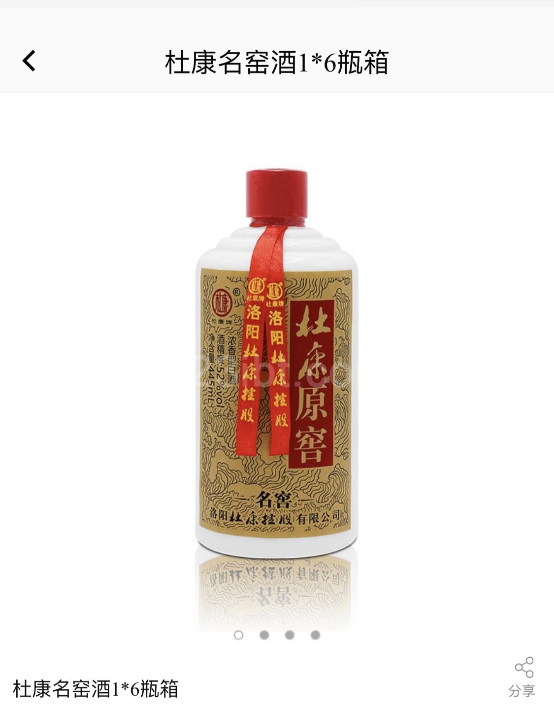 每箱六瓶起易杜康原窖名窖酒 52度浓香型白酒 河南 洛阳原厂原浆窖藏