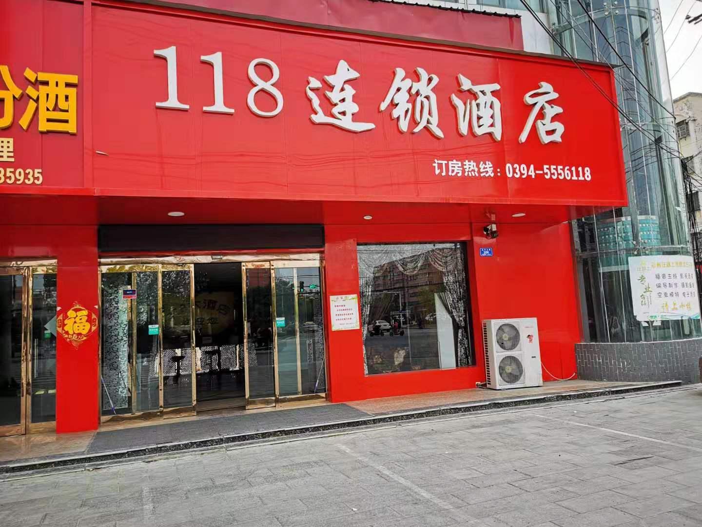 118酒店