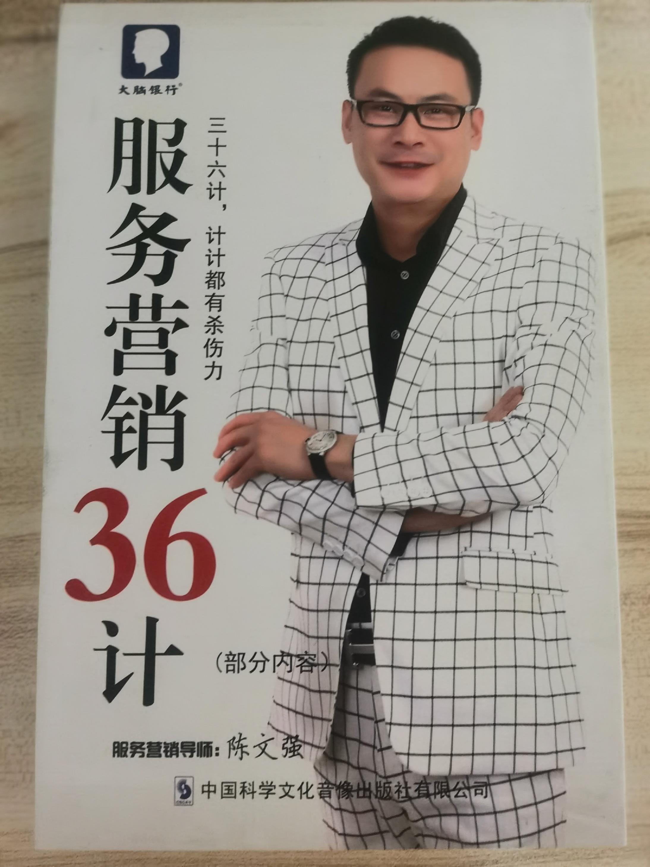 《服务营销36计》陈文强