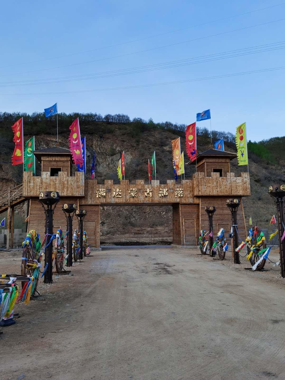 满达蒙古部落餐券