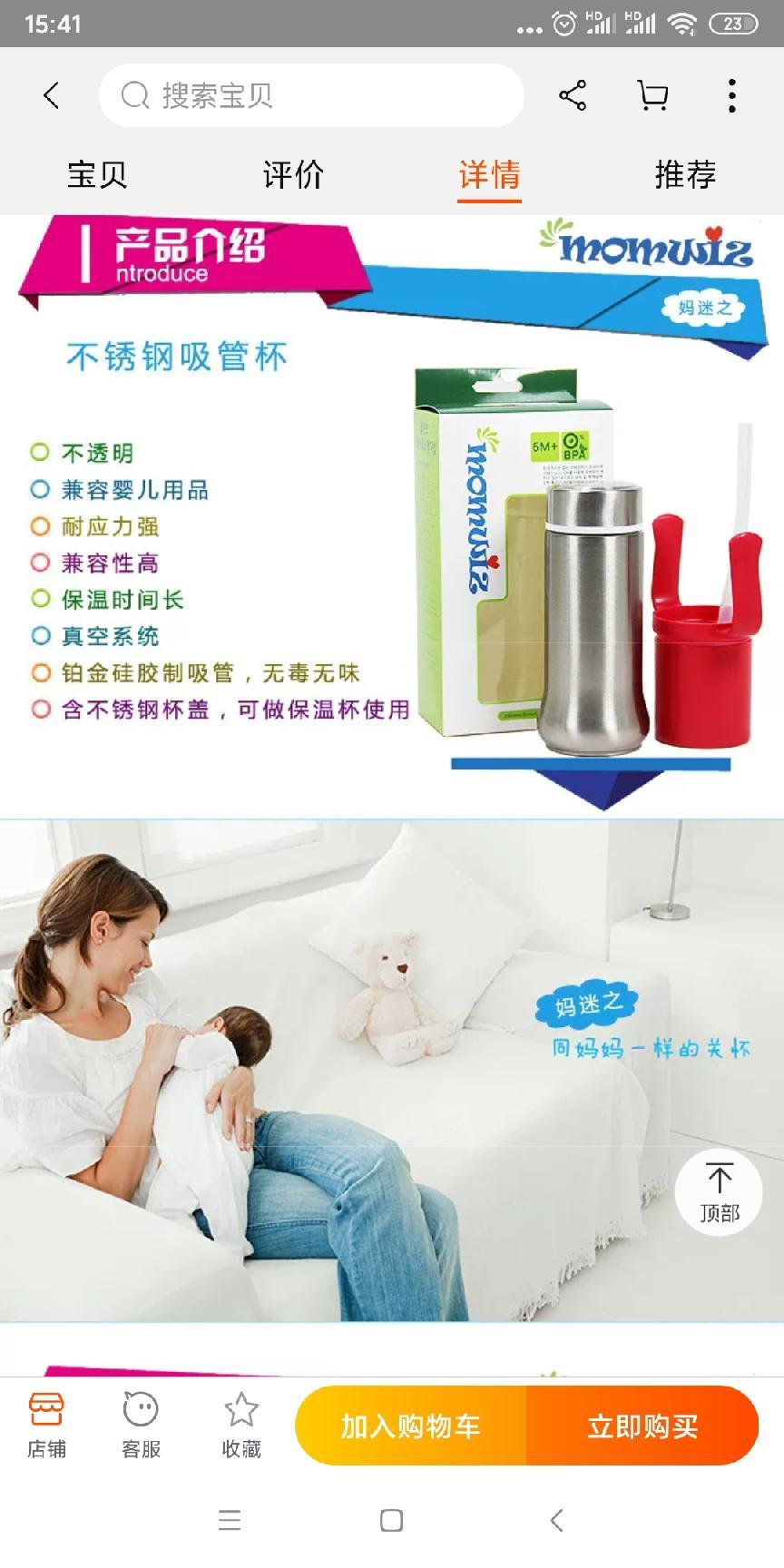 韩国原装进口妈咪之不锈钢保温吸管训练杯