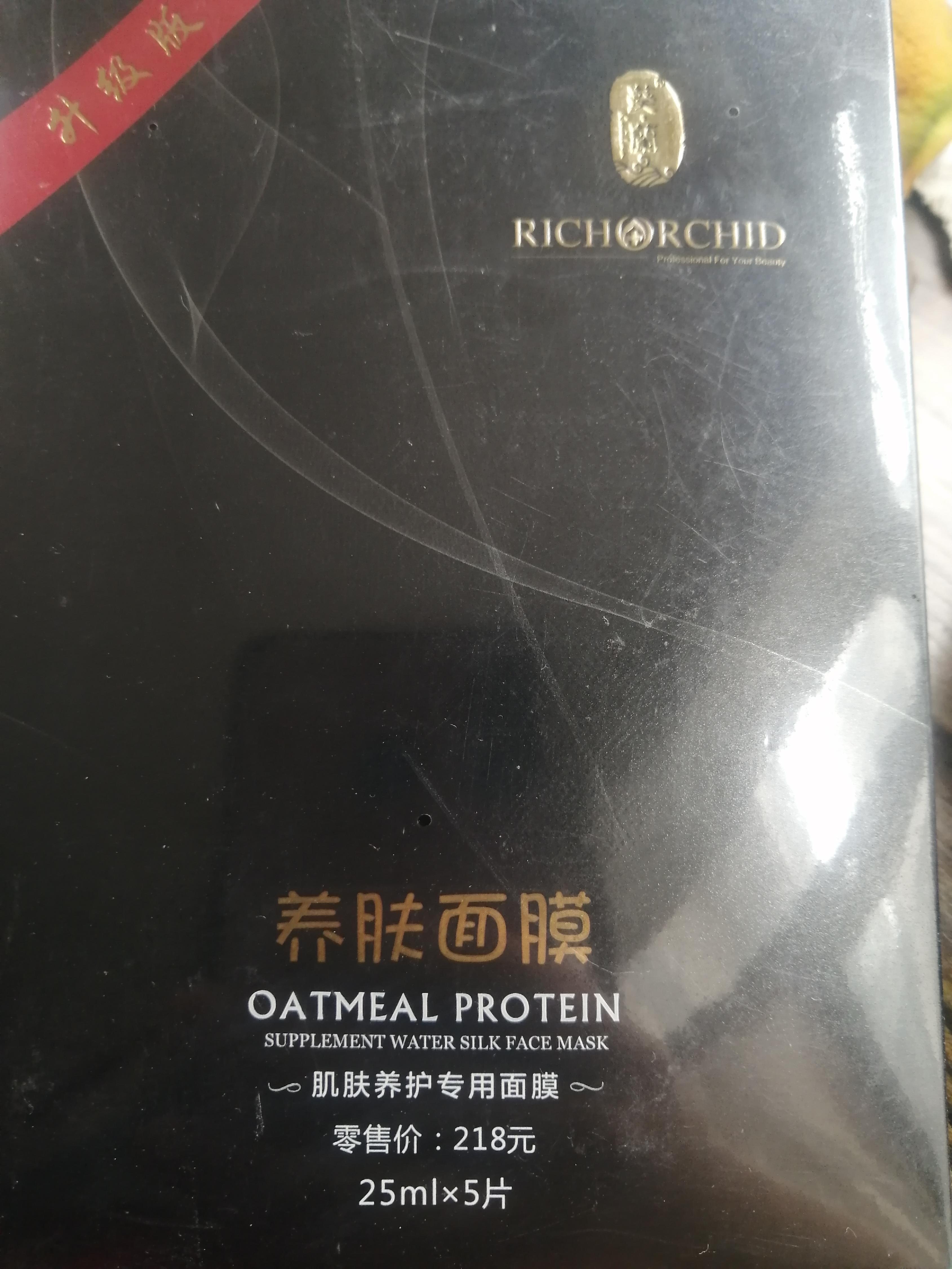 燕麦蛋白补水蚕丝面膜