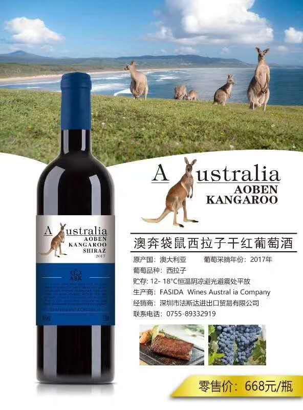 澳洲高档红酒一箱六瓶