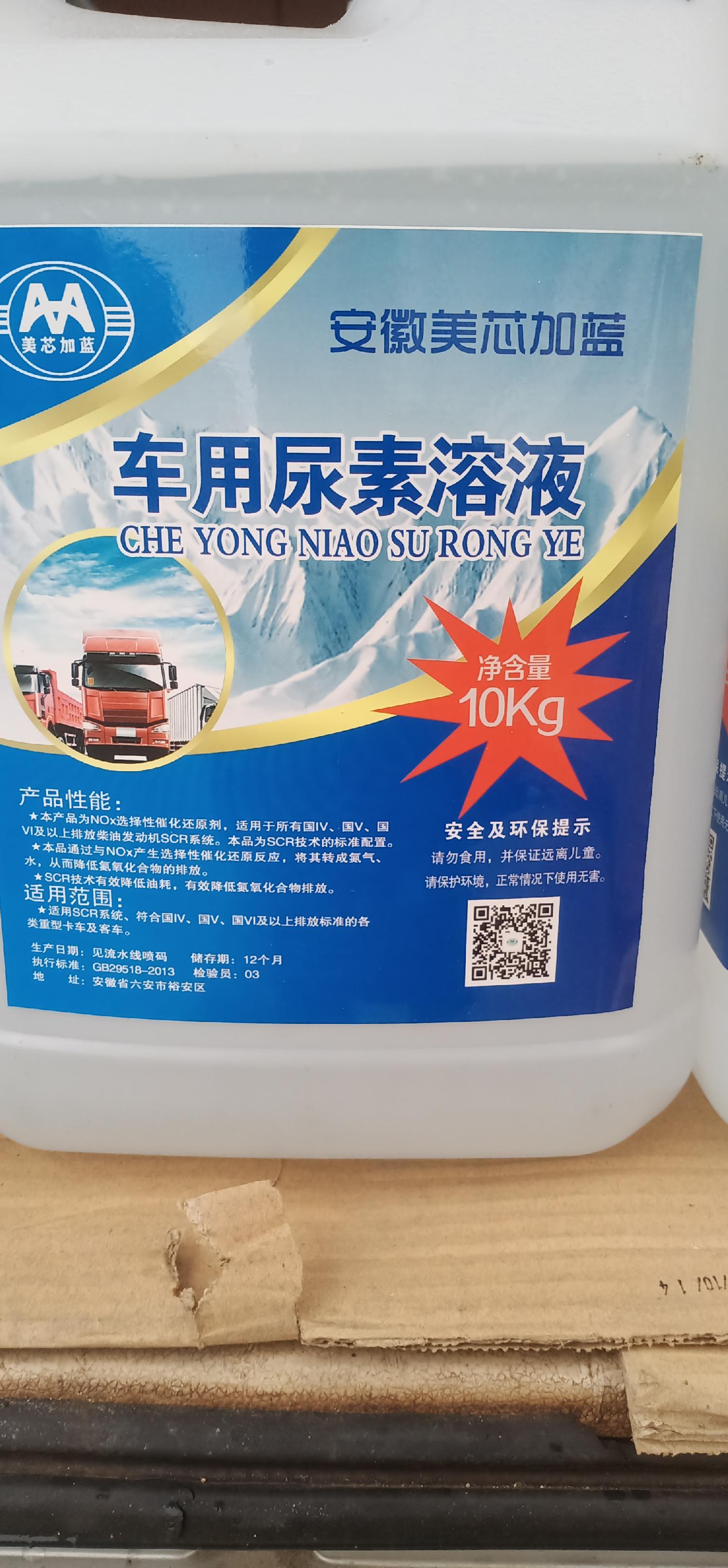 优质车用尿素。