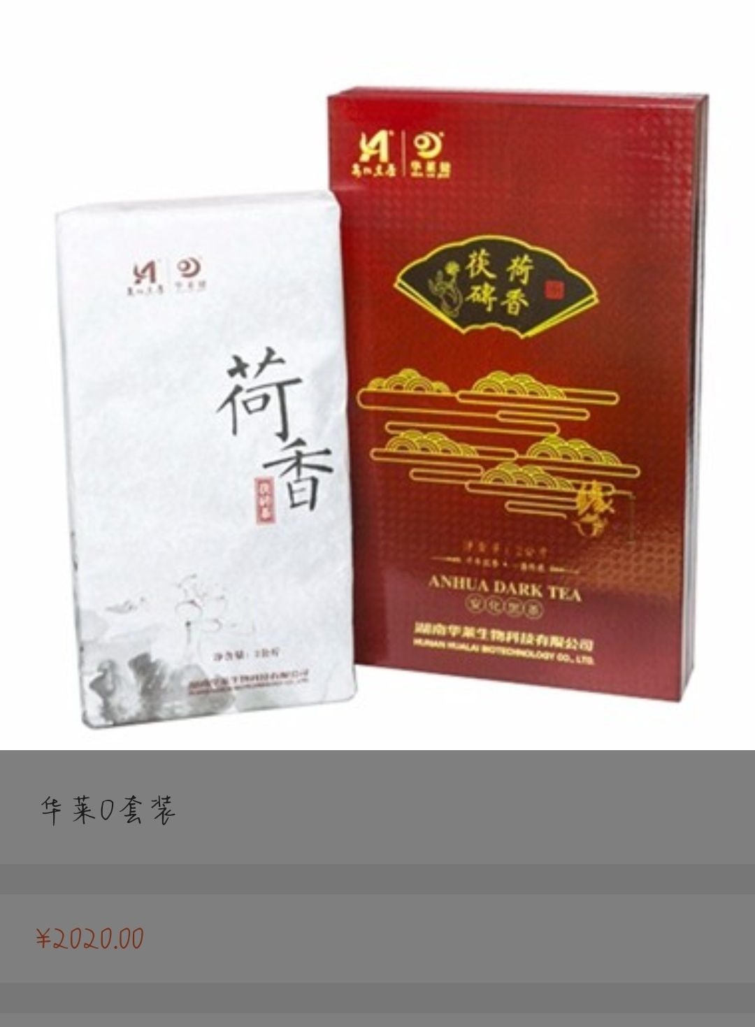 荷香(茯砖)
