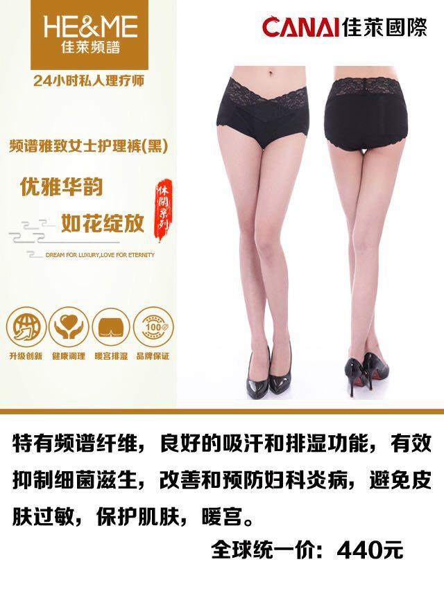 佳莱国际,频谱雅致女士护理裤