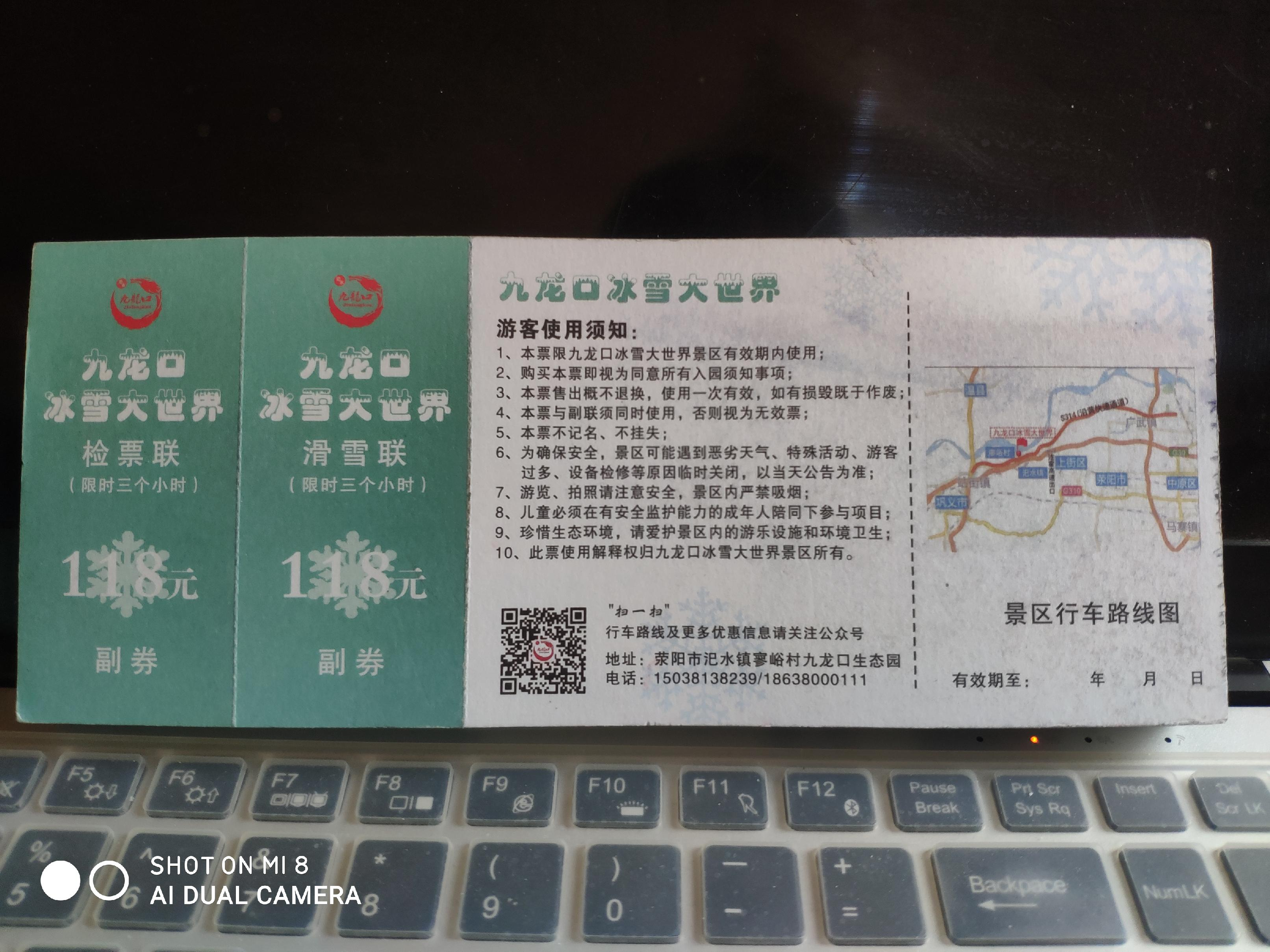 郑州九龙口滑雪票