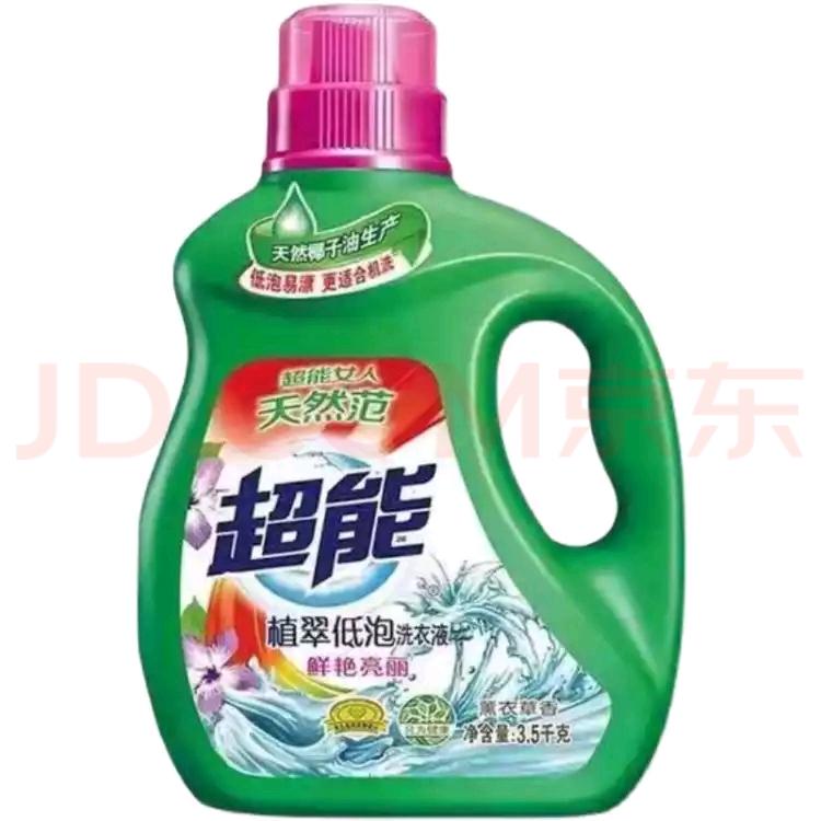 超能洗衣液3.5kg薰衣草香