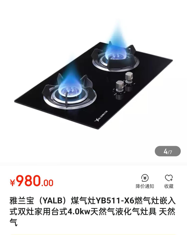 雅兰宝YB511一X30