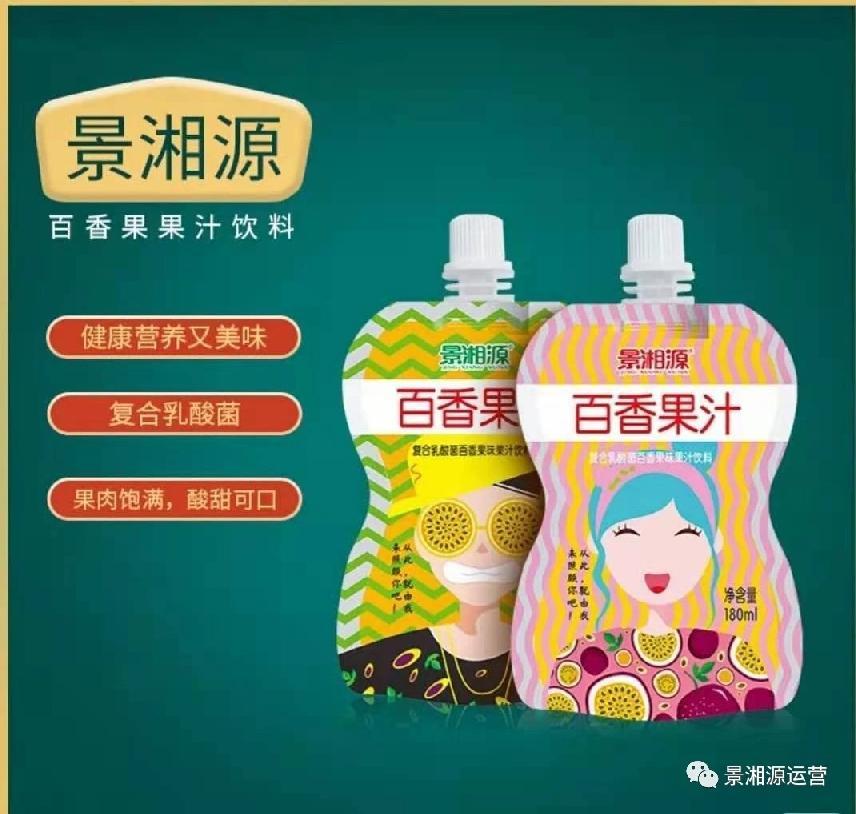 景湘源-百香果汁