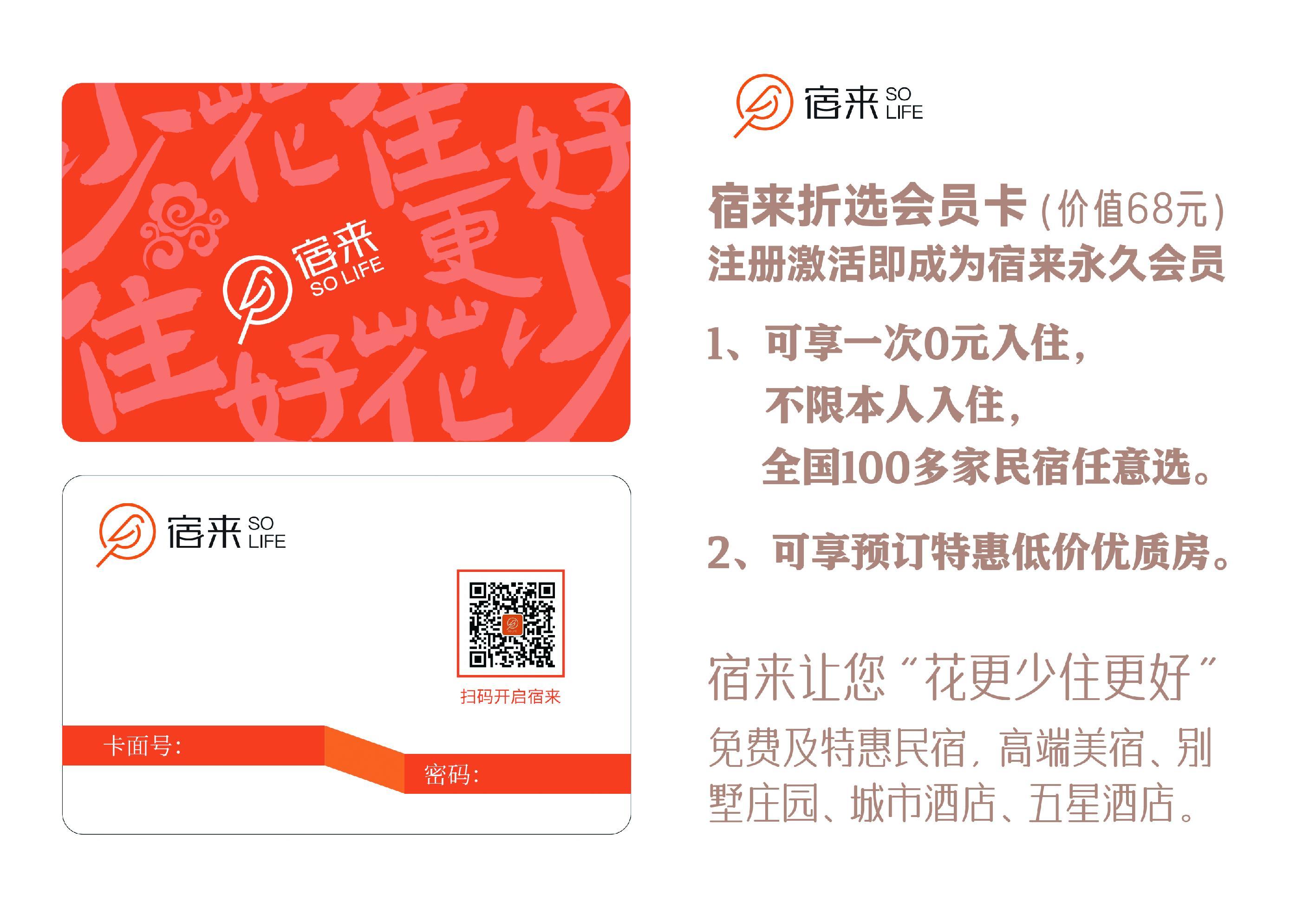 德基控股-宿来民宿折选卡,含一晚免费入住权益,50张包邮