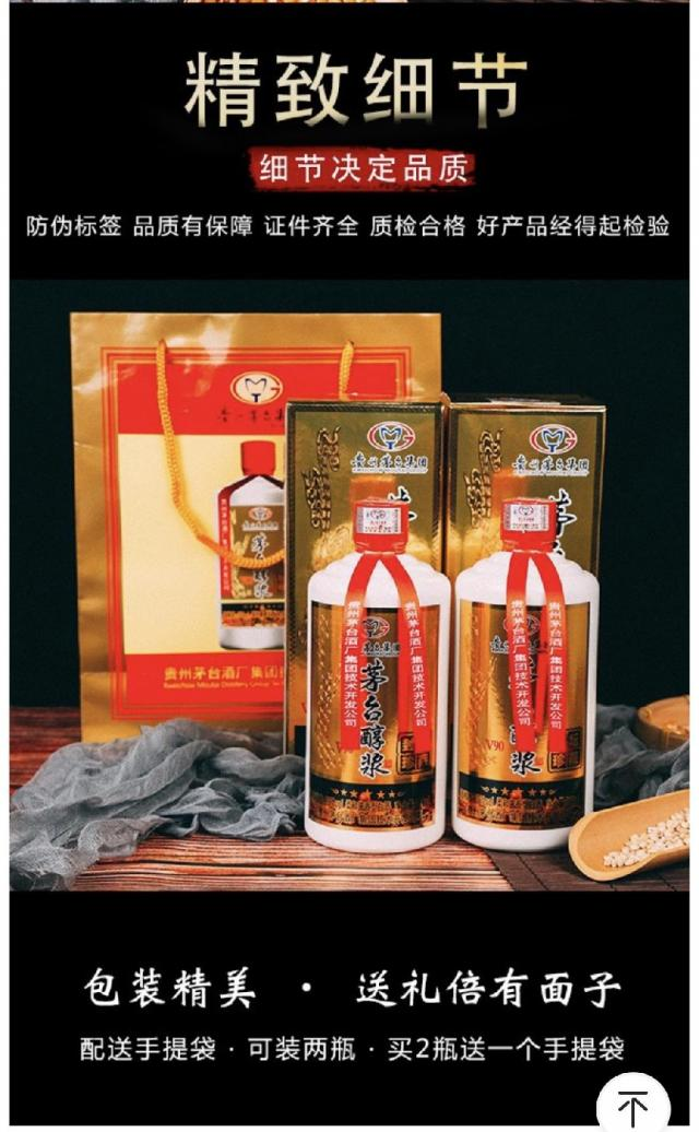 茅台醇浆V90柔和酱香500ml 1瓶