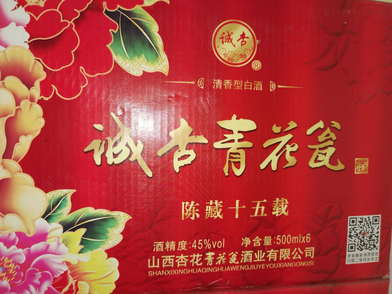 山西杏花村青花瓷15年陈酿13103583545