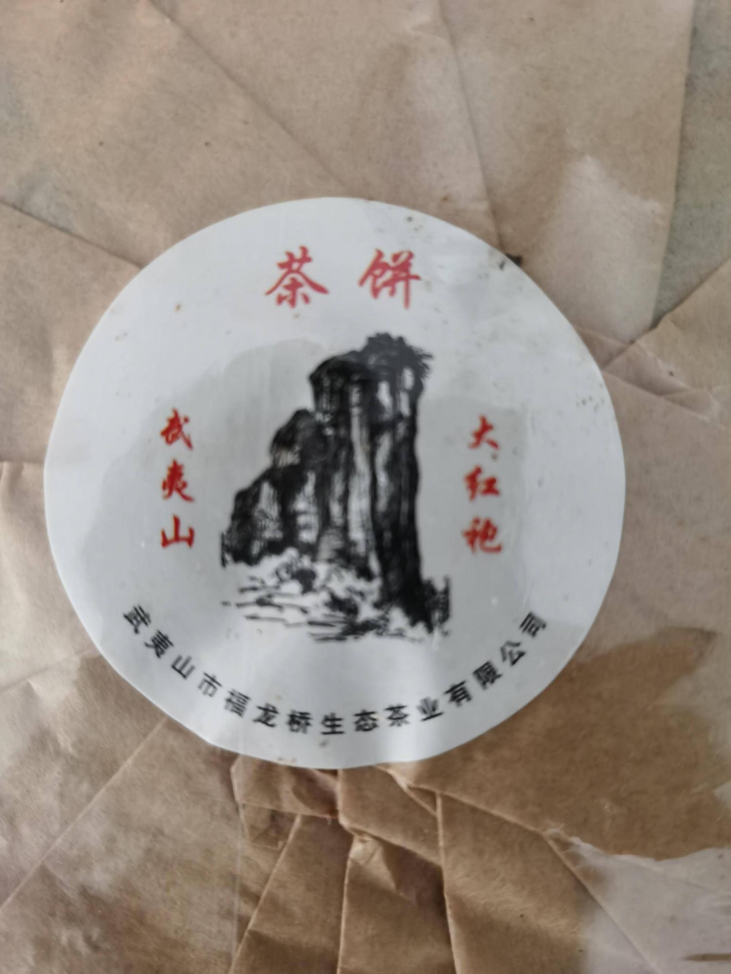 大红袍茶饼(10饼起换     满1000元赠送价值500元消费卡)'