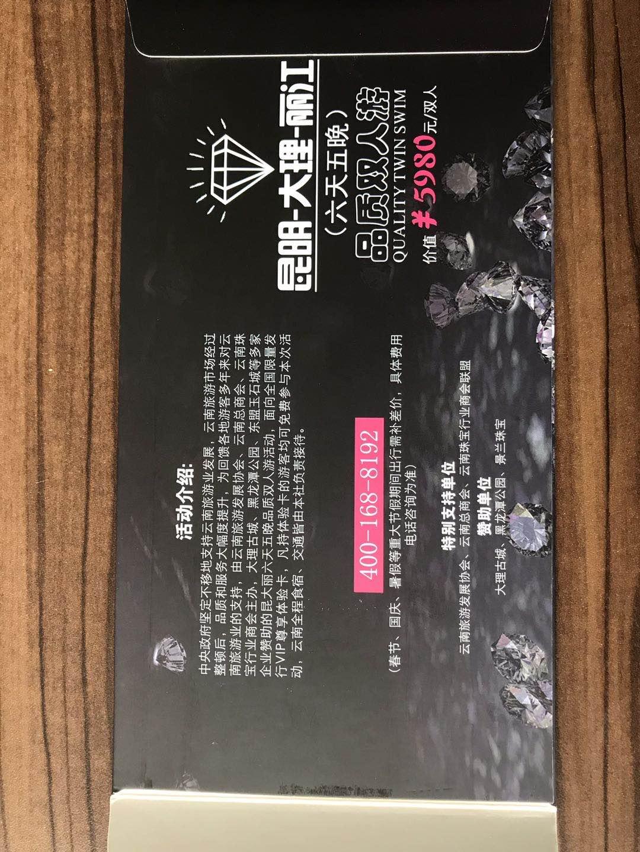 拍前请联系商家!!!看清楚图片!!!(全易产品)昆明-大理-丽江(六天5晚品质双人游)