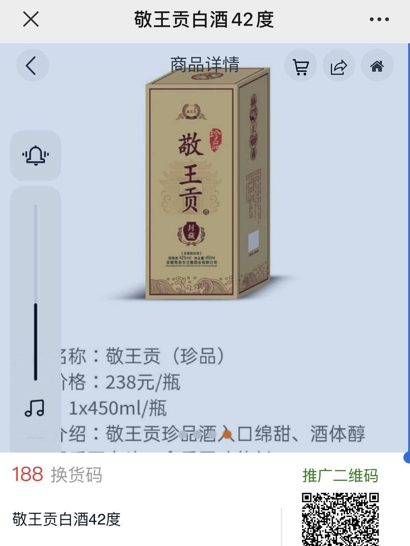 敬王贡白酒