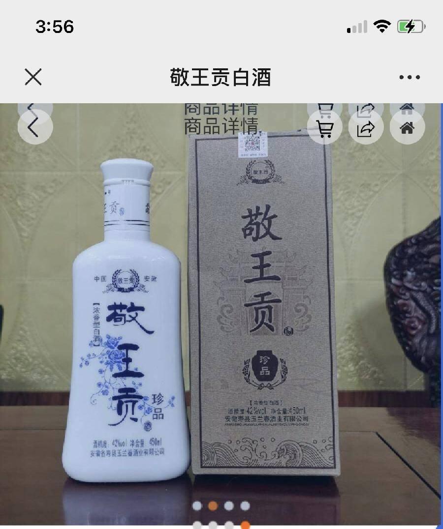 敬王贡白酒(每箱6⃣️瓶)