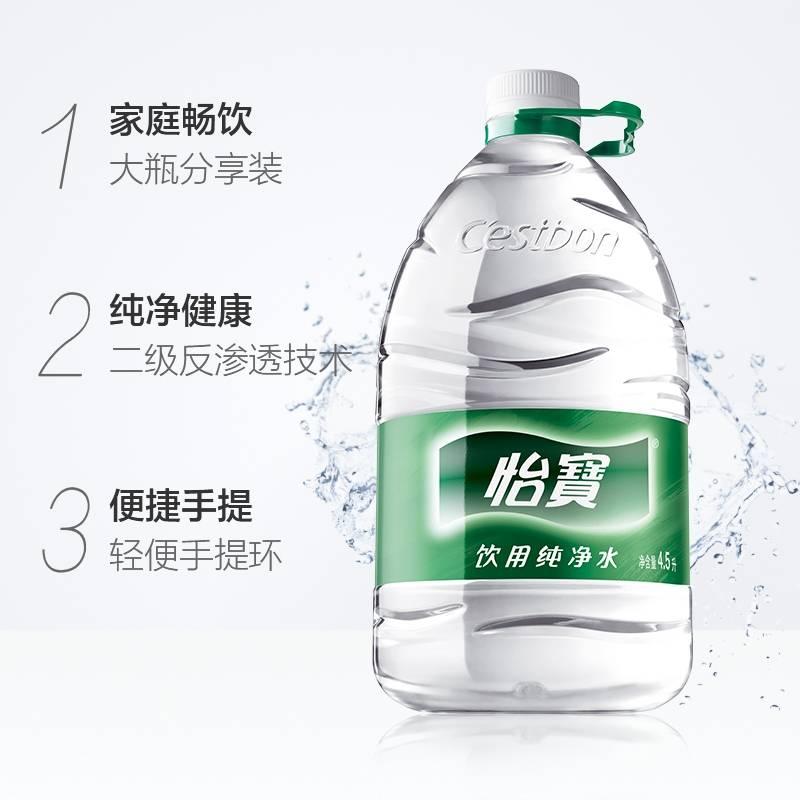 怡宝桶装水4.5L