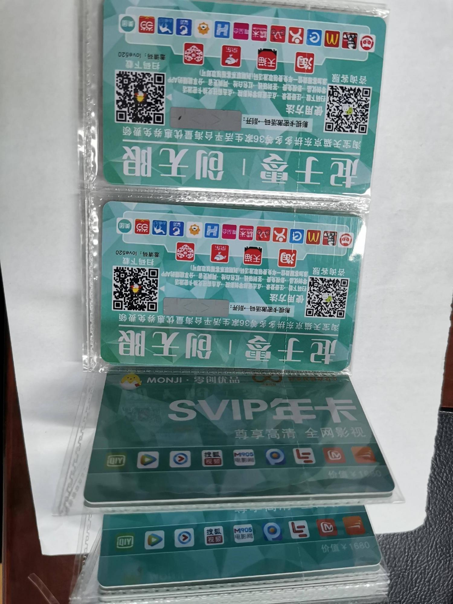 (无需邮寄,微信发货)app影视vip(月卡),1卡可用1月vip权益