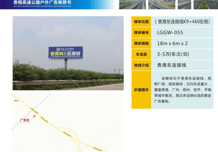 产品置换贵港至梧州高速路广告位