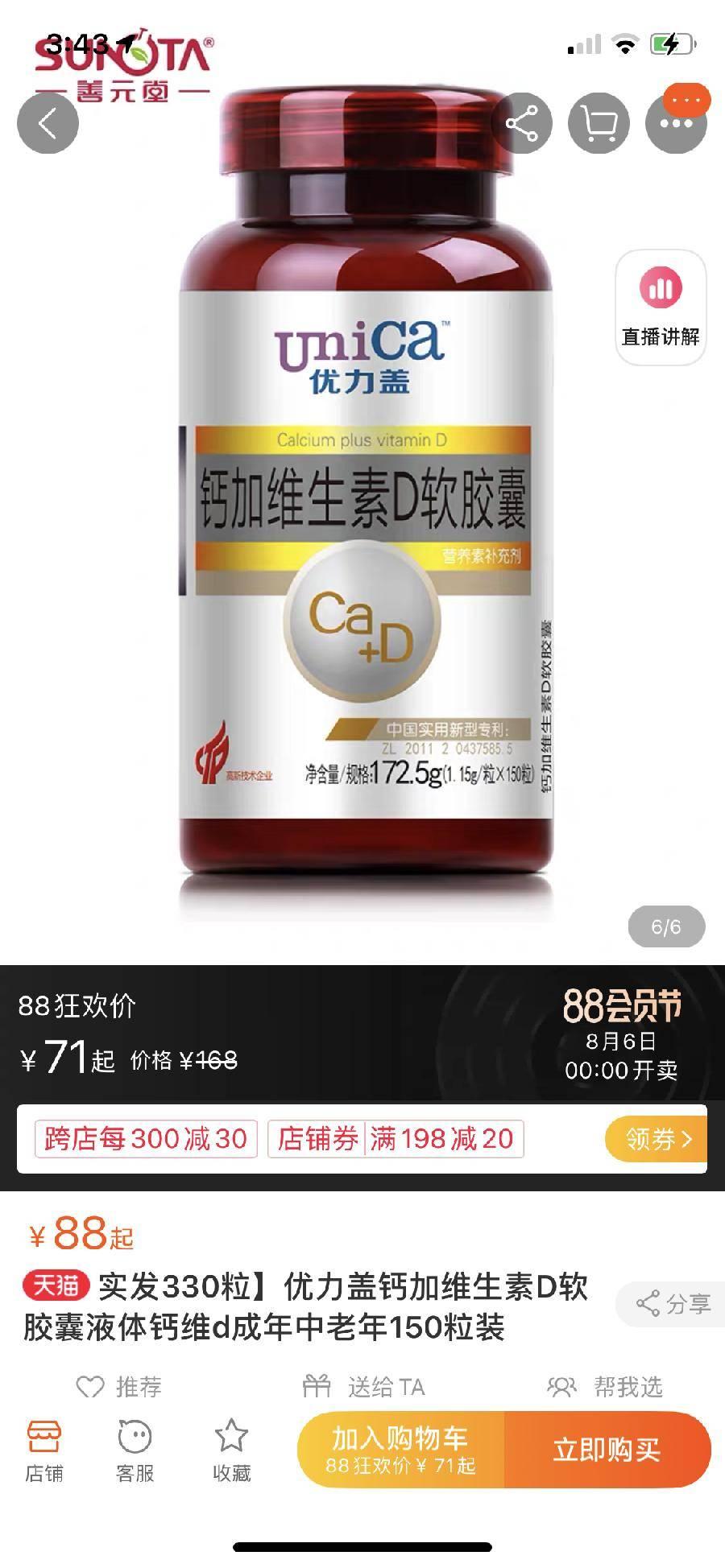 优力盖钙加维生素D软胶囊液体钙维d100粒装