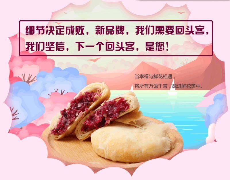 鲜花饼   《云南大理》中秋特惠
