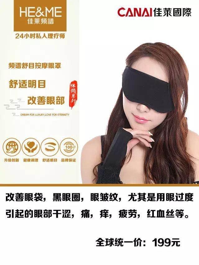中国佳莱眼罩
