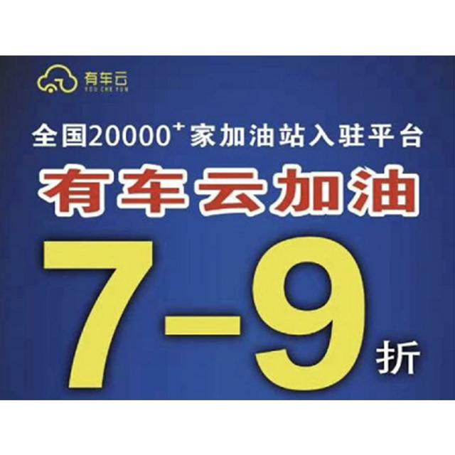 价值2000元电子加油优惠卡