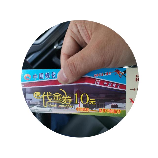 易货超市中国炼化
