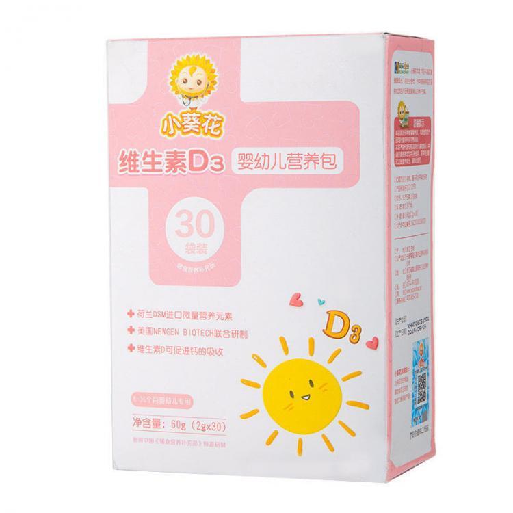 小葵花维生素D3营养包调(促进钙吸收特惠5送二)