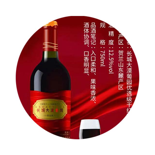 中粮长城大漠葡园系列优选级干红葡萄酒