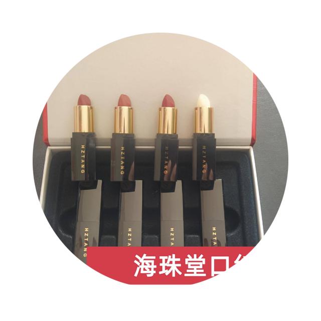 海珠堂口红1.5g×4支