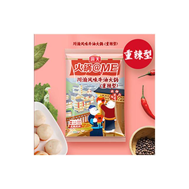 海天川渝风味牛油火锅(清辣型)(重辣型)