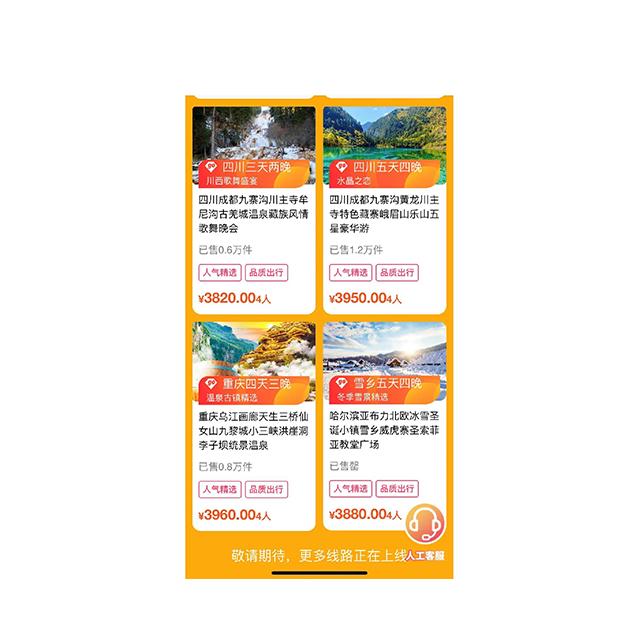 美好成团高品质旅游票