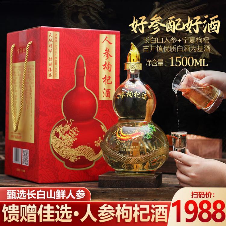 【三斤龙纹玻璃坛】长白山人参枸杞酒52度纯粮酒滋补养生酒
