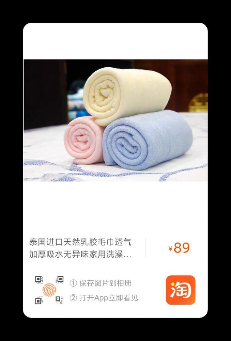 泰国天然乳胶毛巾